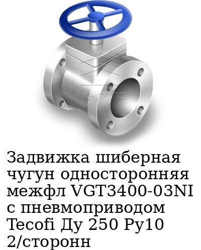 Задвижка шиберная чугун односторонняя межфл VGT3400-03NI с пневмоприводом Tecofi Ду 250 Ру10 2/сторонн