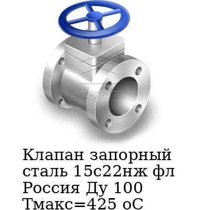 Клапан запорный сталь 15с22нж фл Россия Ду 100 Тмакс=425 оС