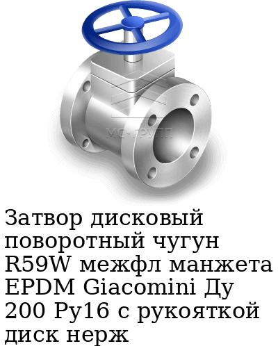 Затвор дисковый поворотный чугун R59W межфл манжета EPDM Giacomini Ду 200 Ру16 с рукояткой диск нерж
