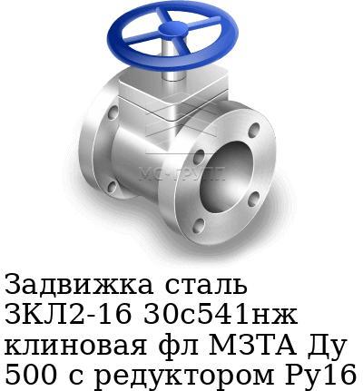 Задвижка сталь ЗКЛ2-16 30с541нж клиновая фл МЗТА Ду 500 с редуктором Ру16