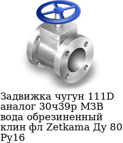 Задвижка чугун 111D аналог 30ч39р МЗВ вода обрезиненный клин фл Zetkama Ду 80 Ру16