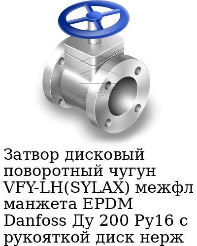 Затвор дисковый поворотный чугун VFY-LH(SYLAX) межфл манжета EPDM Danfoss Ду 200 Ру16 с рукояткой диск нерж