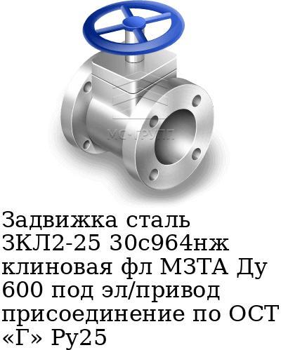 Задвижка сталь ЗКЛ2-25 30с964нж клиновая фл МЗТА Ду 600 под эл/привод присоединение по ОСТ «Г» Ру25