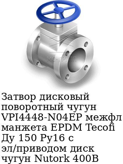 Затвор дисковый поворотный чугун VPI4448-N04EP межфл манжета EPDM Tecofi Ду 150 Ру16 с эл/приводом диск чугун Nutork 400В