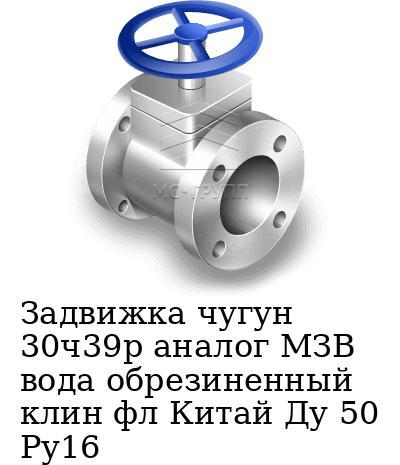 Задвижка чугун 30ч39р аналог МЗВ вода обрезиненный клин фл Китай Ду 50 Ру16