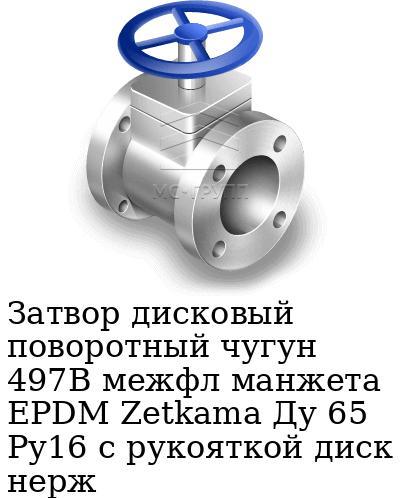 Затвор дисковый поворотный чугун 497B межфл манжета EPDM Zetkama Ду 65 Ру16 с рукояткой диск нерж