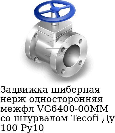 Задвижка шиберная нерж односторонняя межфл VG6400-00MM со штурвалом Tecofi Ду 100 Ру10