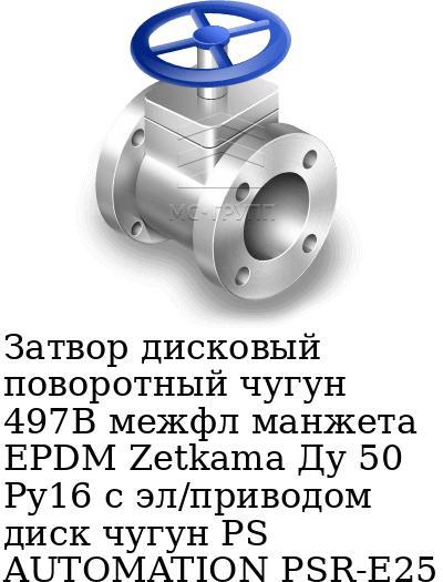 Затвор дисковый поворотный чугун 497B межфл манжета EPDM Zetkama Ду 50 Ру16 с эл/приводом диск чугун PS AUTOMATION PSR-E25