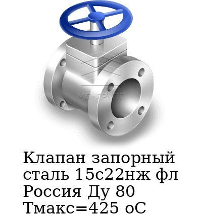 Клапан запорный сталь 15с22нж фл Россия Ду 80 Тмакс=425 оС