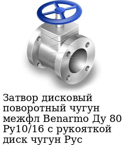 Затвор дисковый поворотный чугун межфл Benarmo Ду 80 Ру10/16 с рукояткой диск чугун Рус