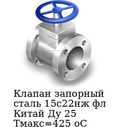 Клапан запорный сталь 15с22нж фл Китай Ду 25 Тмакс=425 оС