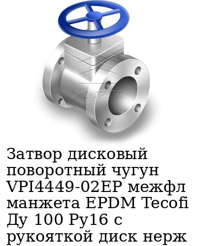 Затвор дисковый поворотный чугун VPI4449-02EP межфл манжета EPDM Tecofi Ду 100 Ру16 с рукояткой диск нерж