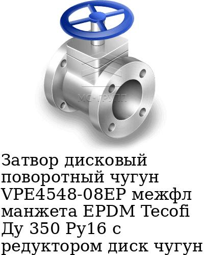 Затвор дисковый поворотный чугун VPE4548-08EP межфл манжета EPDM Tecofi Ду 350 Ру16 с редуктором диск чугун