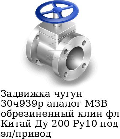 Задвижка чугун 30ч939р аналог МЗВ обрезиненный клин фл Китай Ду 200 Ру10 под эл/привод