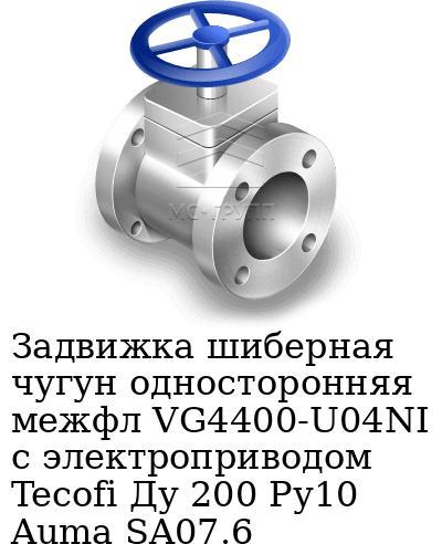 Задвижка шиберная чугун односторонняя межфл VG4400-U04NI с электроприводом Tecofi Ду 200 Ру10 Auma SA07.6