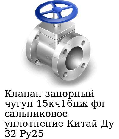 Клапан запорный чугун 15кч16нж фл сальниковое уплотнение Китай Ду 32 Ру25