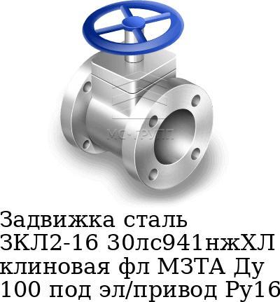 Задвижка сталь ЗКЛ2-16 30лс941нжХЛ клиновая фл МЗТА Ду 100 под эл/привод Ру16