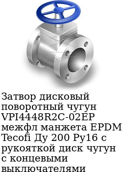 Затвор дисковый поворотный чугун VPI4448R2C-02EP межфл манжета EPDM Tecofi Ду 200 Ру16 с рукояткой диск чугун с концевыми выключателями