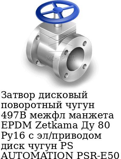 Затвор дисковый поворотный чугун 497B межфл манжета EPDM Zetkama Ду 80 Ру16 с эл/приводом диск чугун PS AUTOMATION PSR-E50