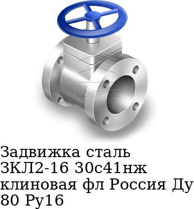 Задвижка сталь ЗКЛ2-16 30с41нж клиновая фл Россия Ду 80 Ру16