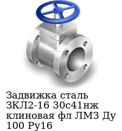 Задвижка сталь ЗКЛ2-16 30с41нж клиновая фл ЛМЗ Ду 100 Ру16
