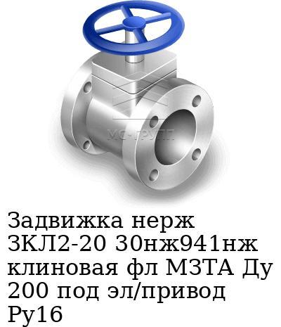 Задвижка нерж ЗКЛ2-20 30нж941нж клиновая фл МЗТА Ду 200 под эл/привод Ру16