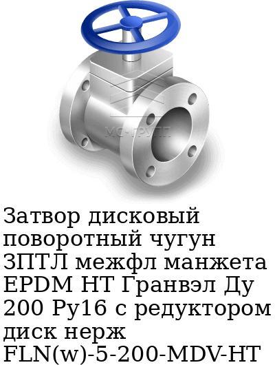 Затвор дисковый поворотный чугун ЗПТЛ межфл манжета EPDM HT Гранвэл Ду 200 Ру16 с редуктором диск нерж FLN(w)-5-200-MDV-НТ