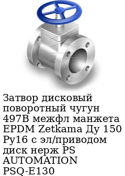 Затвор дисковый поворотный чугун 497B межфл манжета EPDM Zetkama Ду 150 Ру16 с эл/приводом диск нерж PS AUTOMATION PSQ-E130