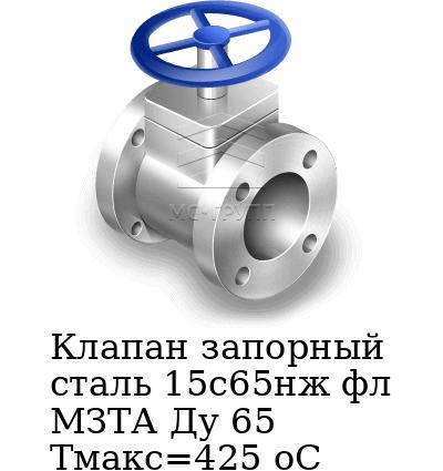Клапан запорный сталь 15с65нж фл МЗТА Ду 65 Тмакс=425 оС