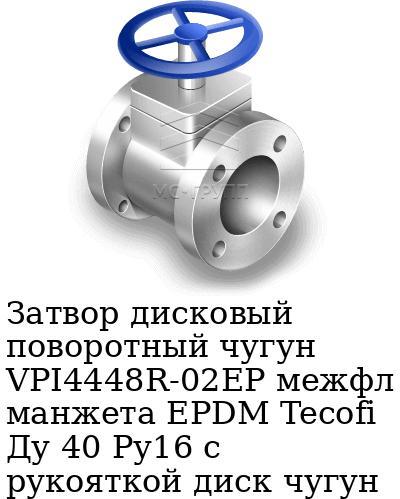 Затвор дисковый поворотный чугун VPI4448R-02EP межфл манжета EPDM Tecofi Ду 40 Ру16 с рукояткой диск чугун