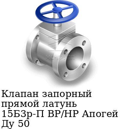 Клапан запорный прямой латунь 15Б3р-П ВР/НР Апогей Ду 50