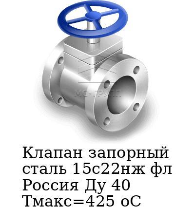 Клапан запорный сталь 15с22нж фл Россия Ду 40 Тмакс=425 оС