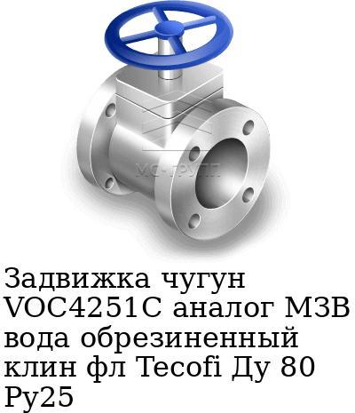 Задвижка чугун VOC4251C аналог МЗВ вода обрезиненный клин фл Tecofi Ду 80 Ру25