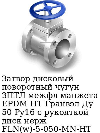 Затвор дисковый поворотный чугун ЗПТЛ межфл манжета EPDM HT Гранвэл Ду 50 Ру16 с рукояткой диск нерж FLN(w)-5-050-MN-НТ