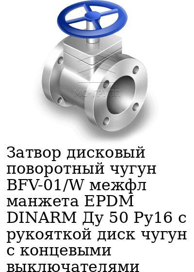 Затвор дисковый поворотный чугун BFV-01/W межфл манжета EPDM DINARM Ду 50 Ру16 с рукояткой диск чугун с концевыми выключателями