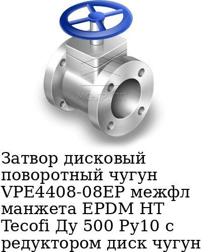 Затвор дисковый поворотный чугун VPE4408-08EP межфл манжета EPDM HT Tecofi Ду 500 Ру10 с редуктором диск чугун