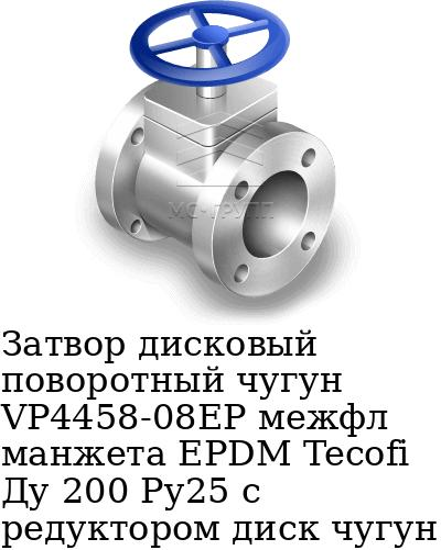 Затвор дисковый поворотный чугун VP4458-08EP межфл манжета EPDM Tecofi Ду 200 Ру25 с редуктором диск чугун