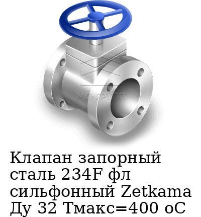 Клапан запорный сталь 234F фл сильфонный Zetkama Ду 32 Тмакс=400 оС