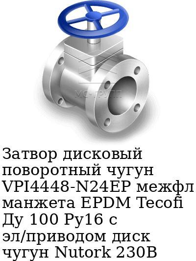 Затвор дисковый поворотный чугун VPI4448-N24EP межфл манжета EPDM Tecofi Ду 100 Ру16 с эл/приводом диск чугун Nutork 230В