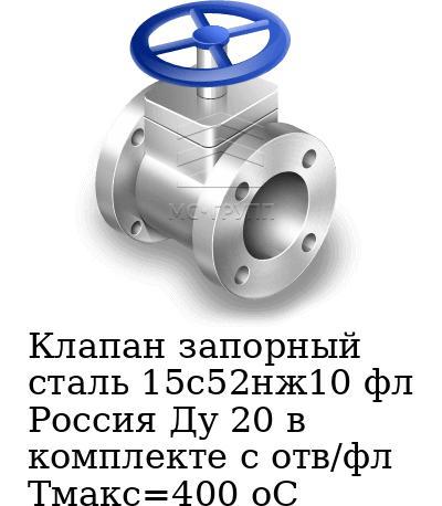 Клапан запорный сталь 15с52нж10 фл Россия Ду 20 в комплекте с отв/фл Тмакс=400 оС
