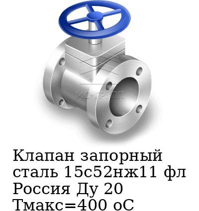 Клапан запорный сталь 15с52нж11 фл Россия Ду 20 Тмакс=400 оС