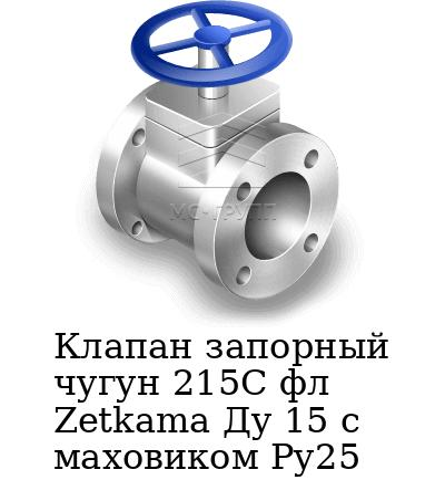 Клапан запорный чугун 215C фл Zetkama Ду 15 с маховиком Ру25
