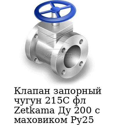 Клапан запорный чугун 215C фл Zetkama Ду 200 с маховиком Ру25