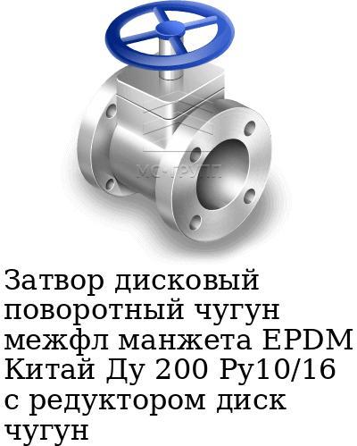Затвор дисковый поворотный чугун межфл манжета EPDM Китай Ду 200 Ру10/16 с редуктором диск чугун
