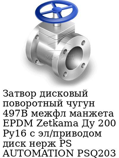 Затвор дисковый поворотный чугун 497B межфл манжета EPDM Zetkama Ду 200 Ру16 с эл/приводом диск нерж PS AUTOMATION PSQ203