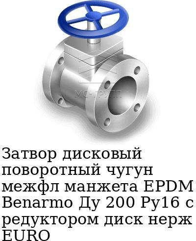 Затвор дисковый поворотный чугун межфл манжета EPDM Benarmo Ду 200 Ру16 с редуктором диск нерж EURO