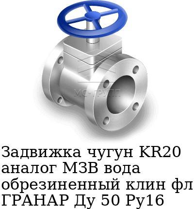 Задвижка чугун KR20 аналог МЗВ вода обрезиненный клин фл ГРАНАР Ду 50 Ру16