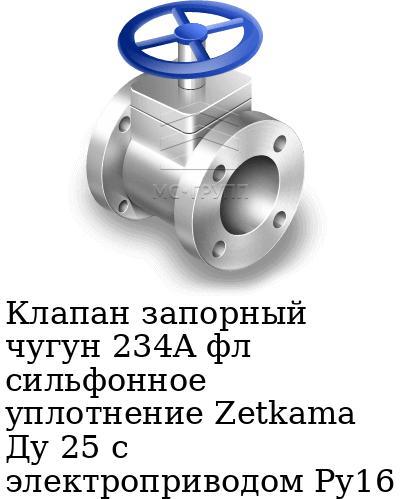 Клапан запорный чугун 234A фл сильфонное уплотнение Zetkama Ду 25 с электроприводом Ру16