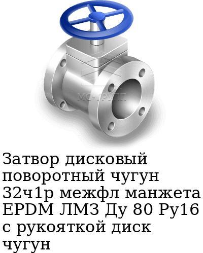 Затвор дисковый поворотный чугун 32ч1р межфл манжета EPDM ЛМЗ Ду 80 Ру16 с рукояткой диск чугун