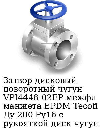 Затвор дисковый поворотный чугун VPI4448-02EP межфл манжета EPDM Tecofi Ду 200 Ру16 с рукояткой диск чугун